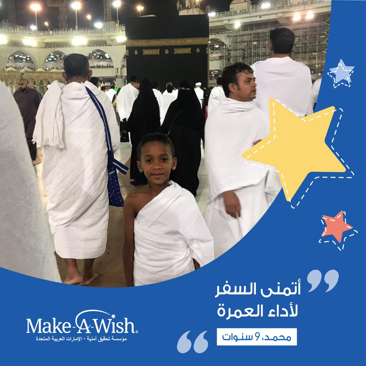 Make-A-Wish ® Foundation UAE